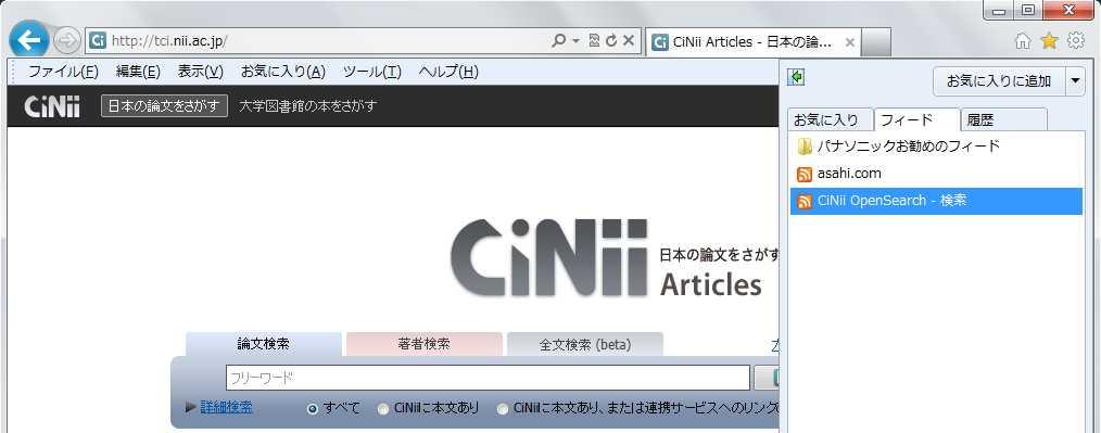 CiNii全般 - メタデータ・API