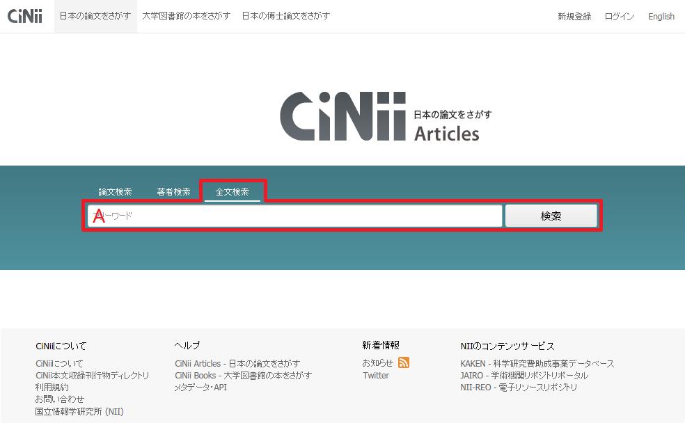 CiNii Articles - マニュアル - ...