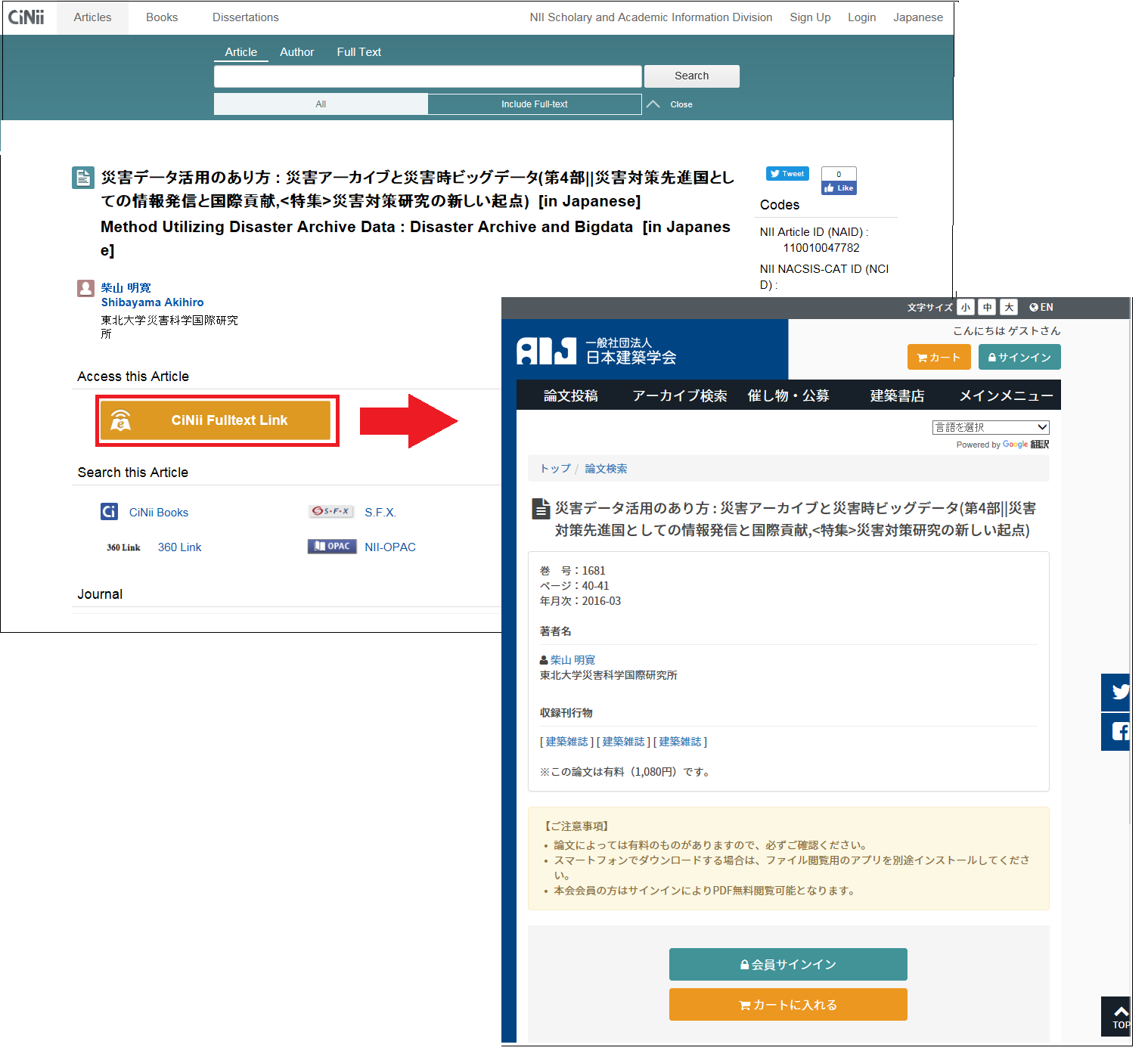 """CiNii Articles started the system linkages with the article search of """"Architectural Institute of Japan"""""""