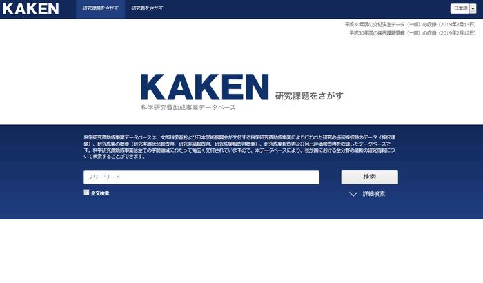 How to Use KAKEN